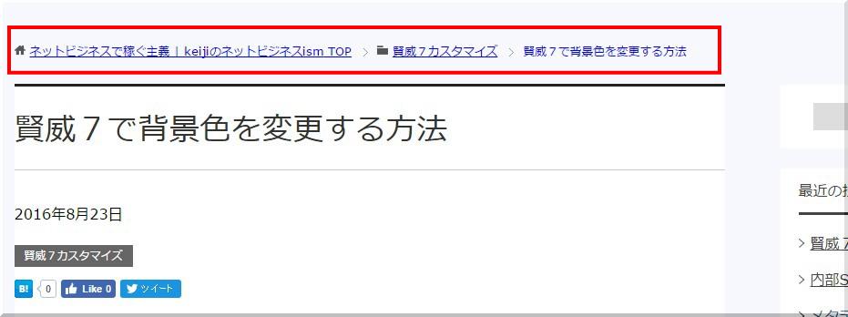 賢威7-パンくずリストカスタマイズ後