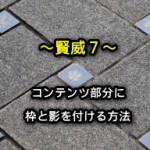賢威7で枠と影をコンテンツ部分に付けるカスタマイズ方法