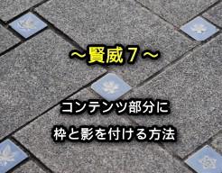 賢威7でコンテンツ部分に枠と影を付ける方法アイキャッチ