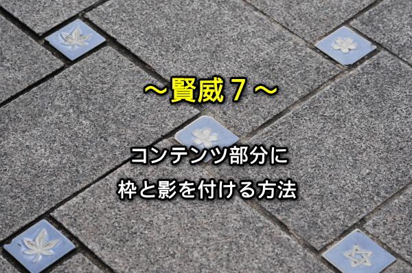 賢威7でコンテンツ部分に枠と影を付ける方法メイン