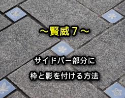 賢威7でサイドバー部分に枠と影を付ける方法アイキャッチ