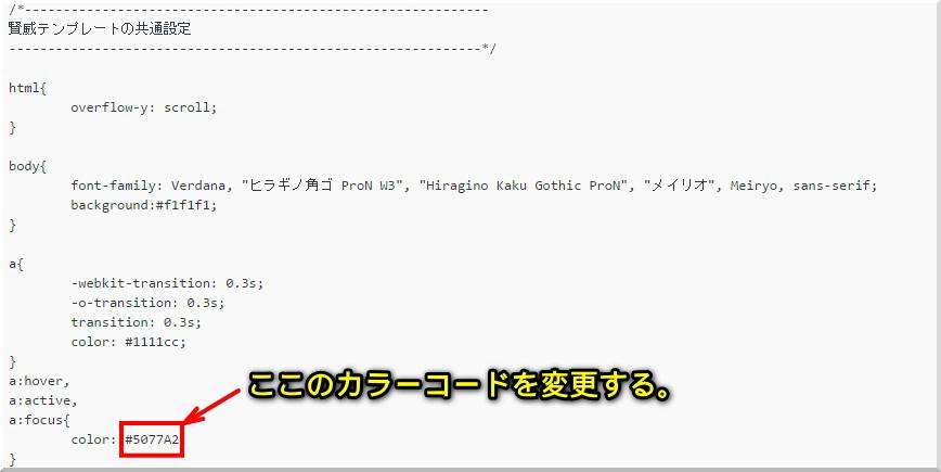 賢威7でマウスオーバー時のリンク色変更方法1