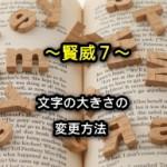 賢威7で文字の大きさを変更する方法