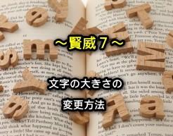 賢威7で文字の大きさを変更する方法アイキャッチ
