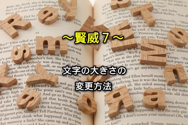 賢威7で文字の大きさを変更する方法メイン