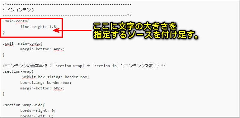 賢威7で文字の大きさを変更する方法1