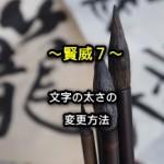 賢威7で文字を太く変更する方法