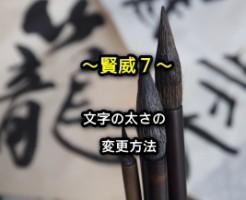 賢威7で文字を太く変更する方法アイキャッチ