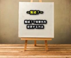 賢威7で背景色を変更する方法アイキャッチ