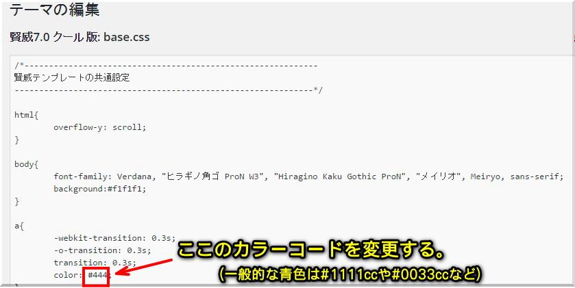 賢威7のリンク色変更方法