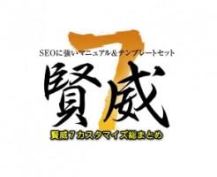 賢威7カスタマイズまとめアイキャッチ
