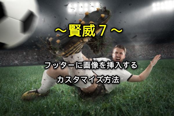 賢威7でフッターに画像を挿入するカスタマイズ方法メイン