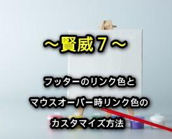 賢威7でフッターのリンク色とマウスオーバー時のリンク色変更方法アイキャッチ