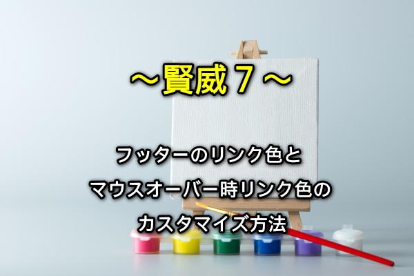 賢威7でフッターのリンク色とマウスオーバー時のリンク色変更方法メイン