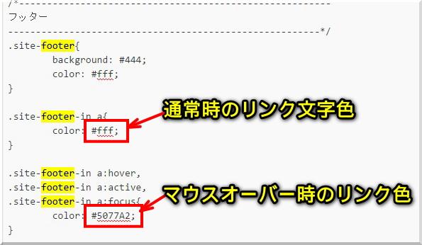賢威7でフッターのリンク色を変更する方法1