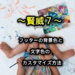 賢威7でフッターの背景色と文字色の変更方法