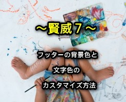 賢威7でフッターの背景色と文字色を変更する方法アイキャッチ