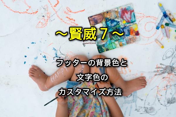 賢威7でフッターの背景色と文字色を変更する方法メイン