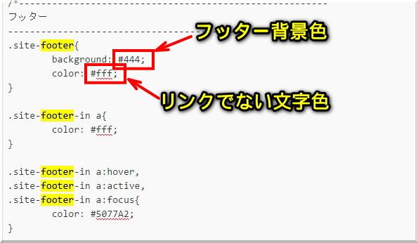 賢威7でフッターの背景色と文字色を変更する方法1