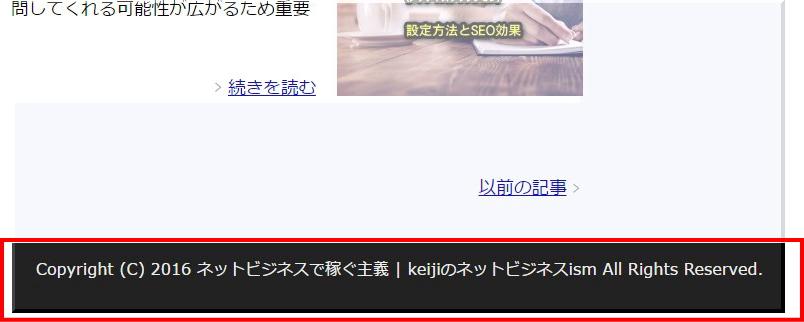 賢威フッターカスタマイズ方法3