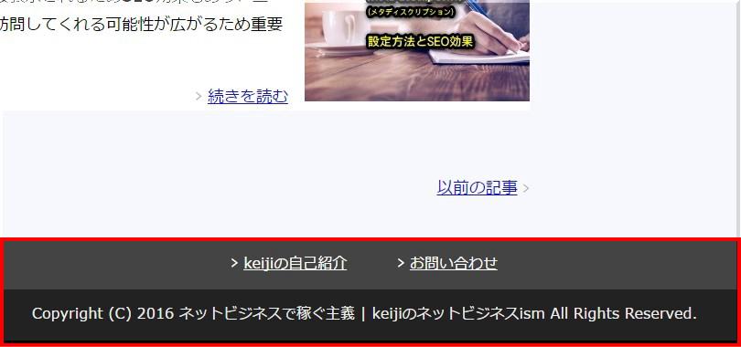 賢威フッターカスタマイズ方法4