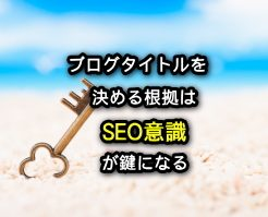 ブログタイトルの決め方はSEO意識が鍵アイキャッチ