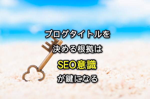ブログタイトルの決め方はSEO意識が鍵メイン