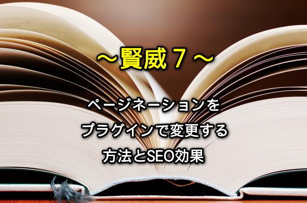 賢威7でページネーションをプラグインで変更する方法とSEO効果メイン