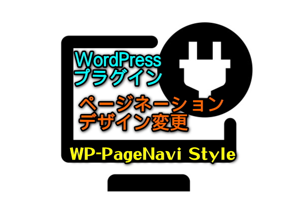 賢威7で設定したページネーションデザインをカスタマイズする方法メイン