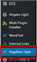 賢威7で設定したページネーションデザインをカスタマイズする方法2