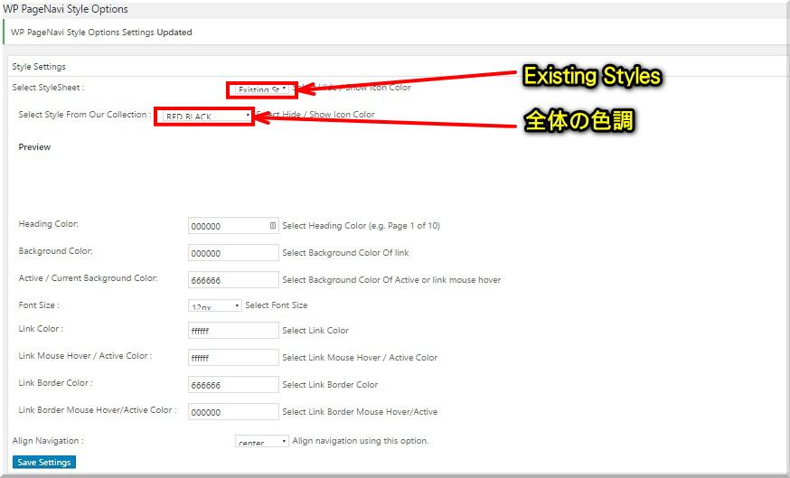 賢威7で設定したページネーションデザインをカスタマイズする方法3