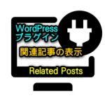 賢威7で関連記事を設定できる簡単プラグイン