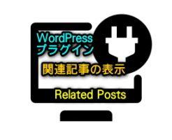 賢威7で関連記事を表示する方法アイキャッチ
