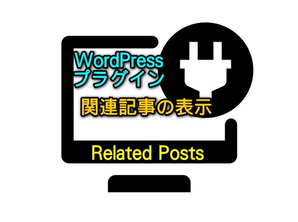 賢威7で関連記事を表示する方法メイン