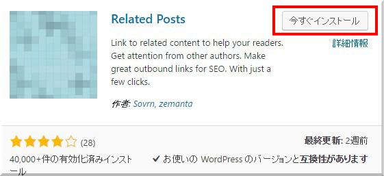 賢威7で関連記事を表示する方法1