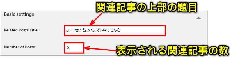 賢威7で関連記事を表示する方法3