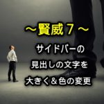 賢威7サイドバーカスタマイズ-見出し文字を大きくする方法