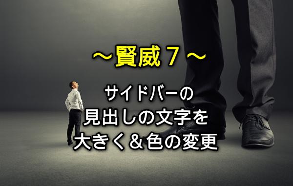賢威7サイドバーカスタマイズ-見出し文字を大きくする方法メイン