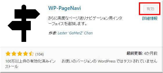 WordPressでページネーションを数字に変更する方法とSEO効果2