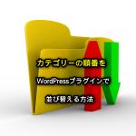 WordPressでカテゴリーの順番を並び替えるプラグインと方法