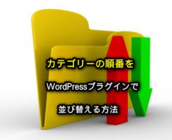 カテゴリーの順番をWordPressプラグインで並び替える方法アイキャッチ