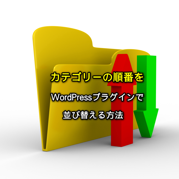 カテゴリーの順番をWordPressプラグインで並び替える方法メイン