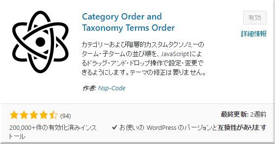 カテゴリーの順番をWordPressプラグインで並び替える方法1