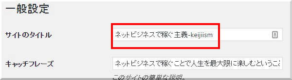 サイトのタイトルの説明