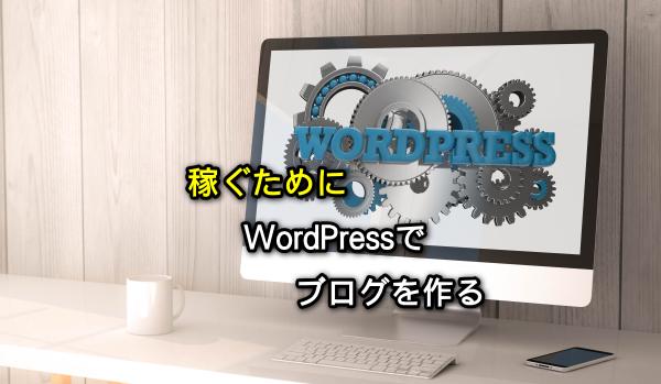 ネットビジネスで稼ぐための初心者WordPress講座1