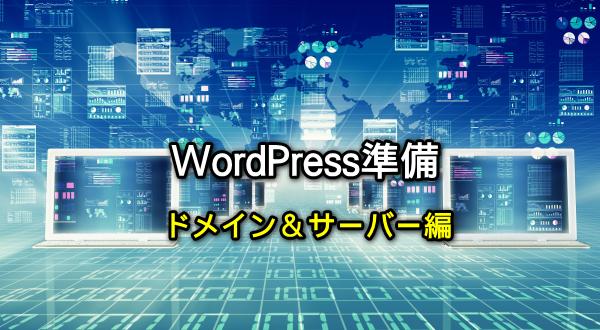 ネットビジネスで稼ぐための初心者WordPress講座2