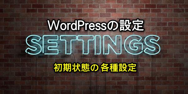 ネットビジネスで稼ぐための初心者WordPress講座3