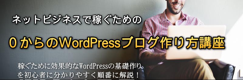 WordPressブログの作り方-初心者版まとめ