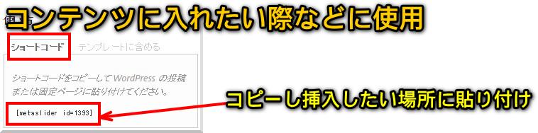 賢威7でスライドショーを簡単に設置する方法12