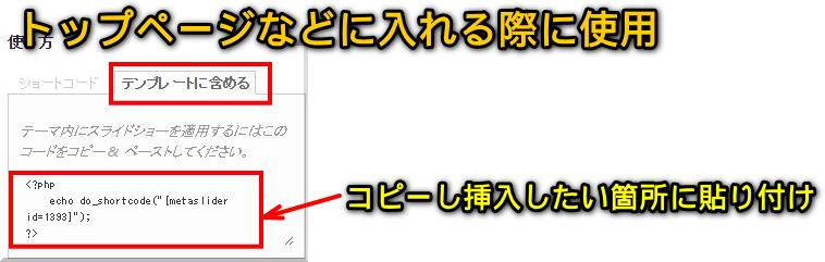 賢威7でスライドショーを簡単に設置する方法13